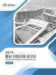 2019 충남 사회 ...미리보기